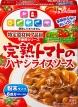 特定原材料7品目不使用 完熟トマトのハヤシライスソース