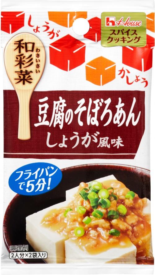 あんかけ 豆腐 そぼろ