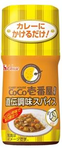 画像:「CoCo壱番屋直伝調味スパイス」