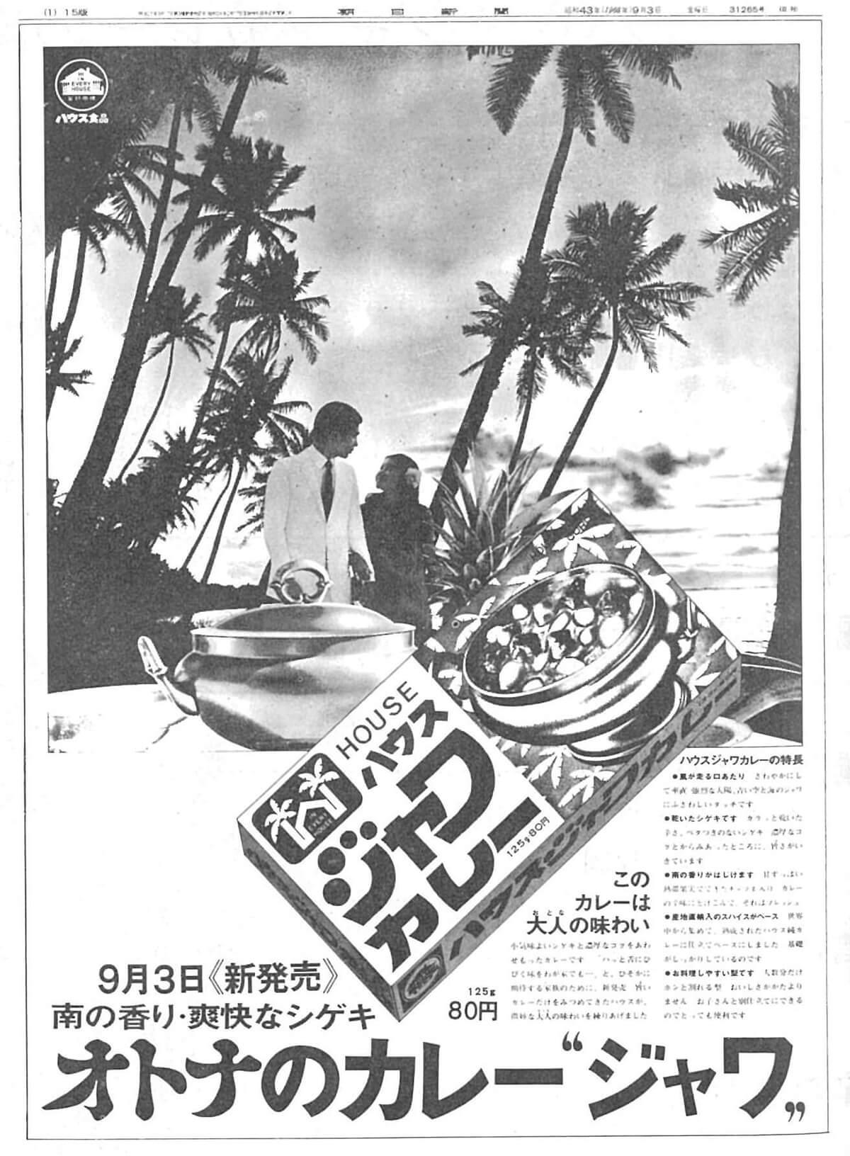 ハウス商品の歴史 1968年ジャワカレー   カレー辞典   カレーハウス ...