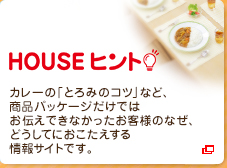 HOUSE ヒント
