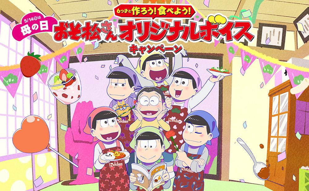 6つ子と作ろう!食べよう!おそ松さんオリジナルボイスキャンペーン