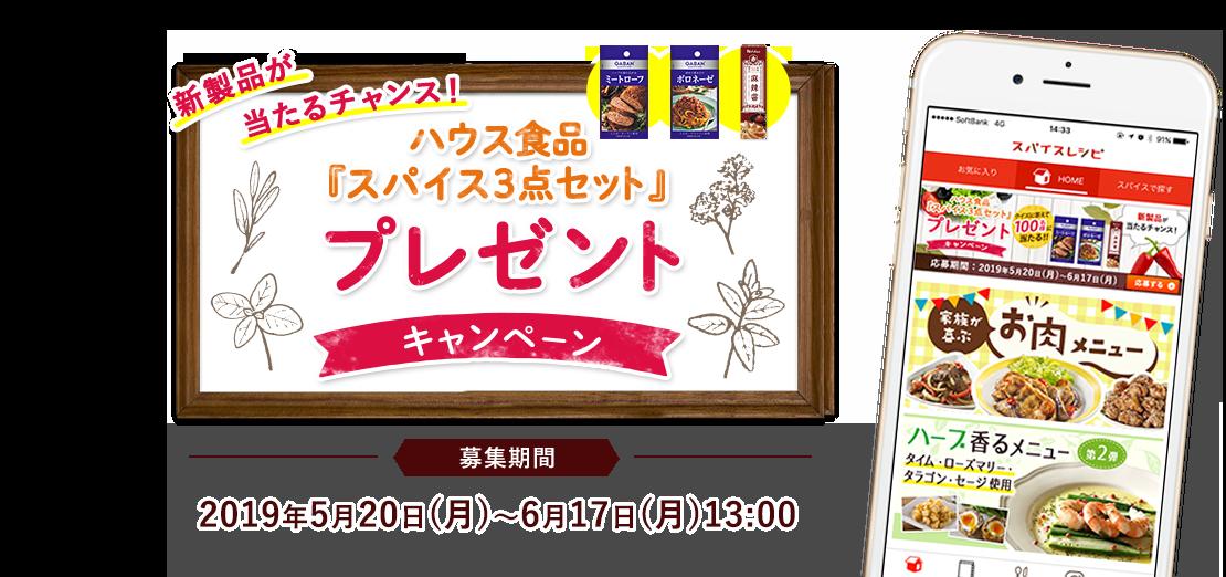 ハウス食品 スパイス3点セットプレゼントキャンペーン