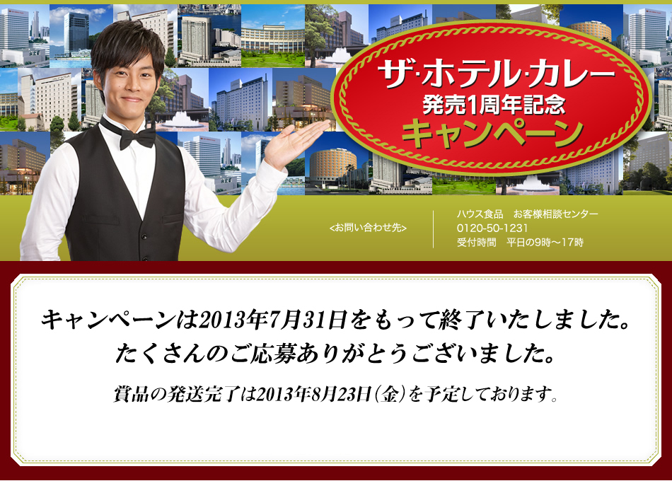 ハウス食品 ザ・ホテル・カレー発売1周年記念キャンペーン