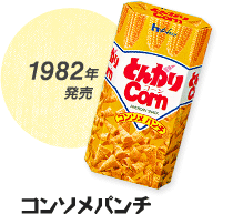 https://housefoods.jp/products/special/tongaricorn/images/history/img_1982_01.png