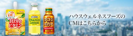 Cm ハウス 食品 グループ
